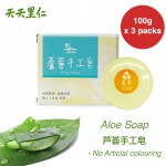 芦荟手工皂 Aloe Vera Natural Soap Skin Vitamins Minerals Acne Inflammation Wash Bar 100g [3 packs]