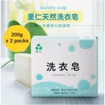 天然洗衣皂 Natural Laundry Wash Clothes Fabric Remove Dirt Clean Stains Care Bar 200g x 2 packs
