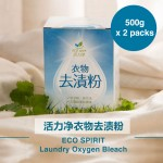 活力净衣物去渍粉 Laundry Natural Wash Oxygen Fabric Remove Dirt Clean Living House Bleach (Chlorine free)(500g) [2 packs]