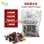 有机黑木耳 Organic Healthy Cook Food Herb Wood Mushroom Black Fungus - 200g